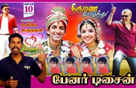 Wedding Banner Diy Archives Iphotoshoptutorials