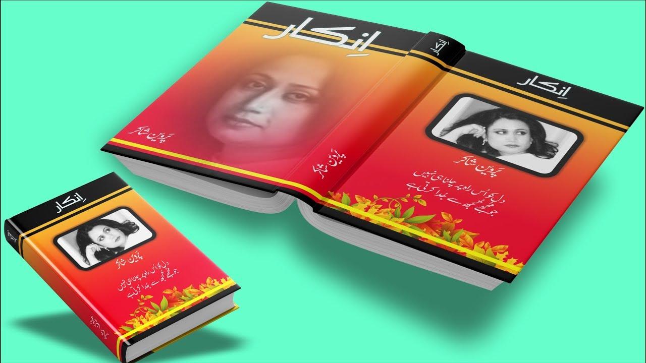 Corel Draw Book Cover Design Tutorial : Coreldraw tutorials how to design a poetry book cover